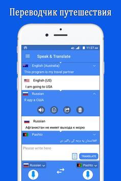 Говорить и переводить голосовой переводчик скриншот 1