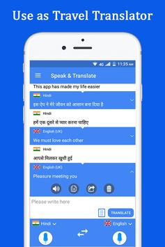 Говорить и переводить голосовой переводчик скриншот 3