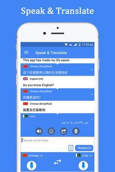 Bercakap & terjemah penterjemah & jurubahasa suara syot layar 1