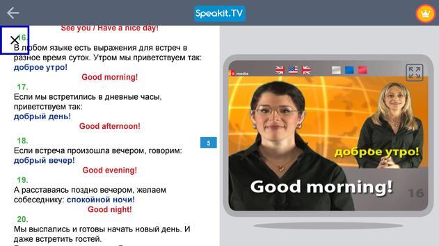 Английский скриншот 3