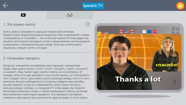 Английский скриншот 14