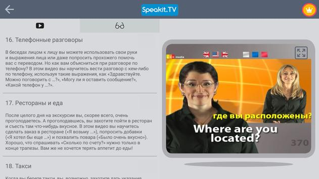 Английский скриншот 16