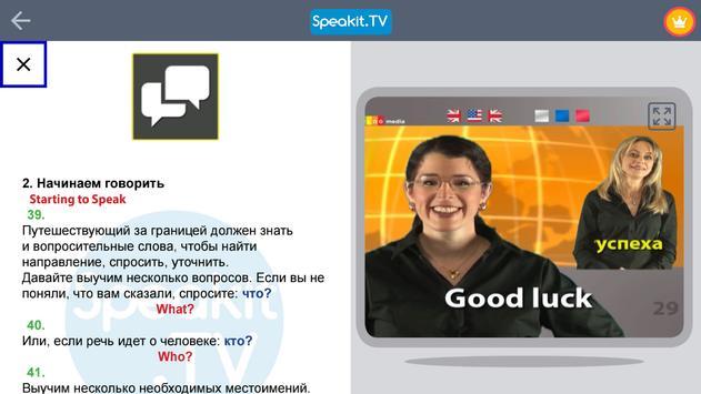 Английский скриншот 5