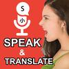 說出和翻譯所有語言語音翻譯 圖標