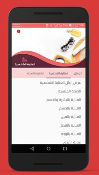 Offers&Only screenshot 5