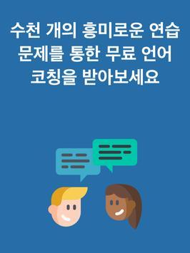 Speechling - 모든 언어로 말하는 법을 배워보세요 스크린샷 15
