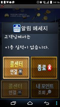 길대리 운전 screenshot 1