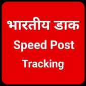 Speed Post Tracker , Info icon