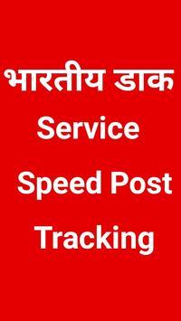 Speed Post Tracker , Info screenshot 1