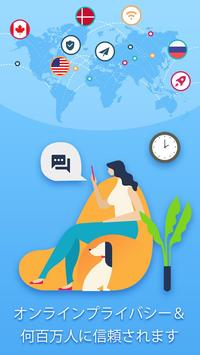 Speedy Quark VPN -高速なサーバー&安全なプロキシ スクリーンショット 8