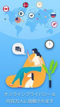 Speedy Quark VPN -高速なサーバー&安全なプロキシ スクリーンショット 4