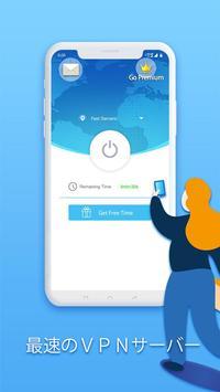 Speedy Quark VPN -高速なサーバー&安全なプロキシ スクリーンショット 5