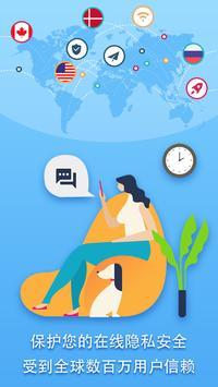 Speedy Quark VPN - 永久免费 免注册 VPN秒连 翻墙 高速 稳定 梯子 科学上网 截图 4