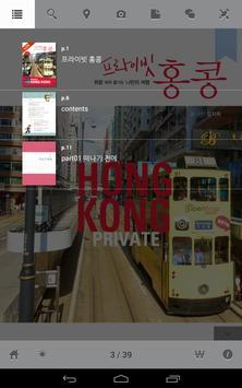 프라이빗 홍콩(무료판) screenshot 1