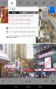 프라이빗 홍콩(무료판) screenshot 3