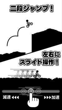 元祖チャリ走 screenshot 6
