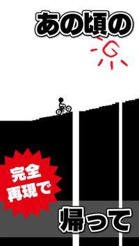 元祖チャリ走 poster