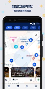 StreetCat 街貓 screenshot 2