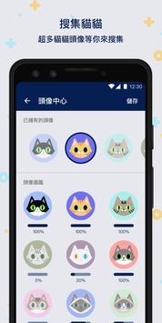 StreetCat 街貓 screenshot 3