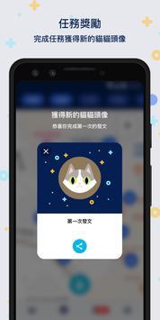 StreetCat 街貓 screenshot 4