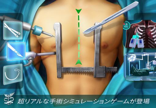今すぐ手術:病院を建設して手術を行う ポスター