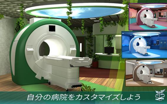 今すぐ手術:病院を建設して手術を行う スクリーンショット 11
