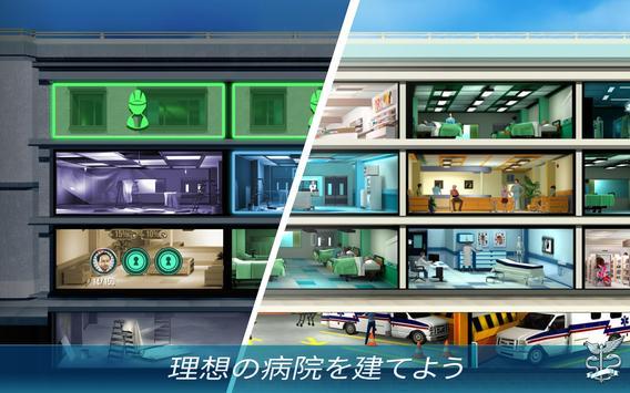 今すぐ手術:病院を建設して手術を行う スクリーンショット 12