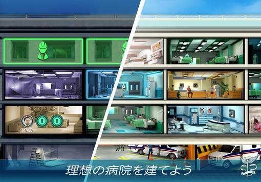 今すぐ手術:病院を建設して手術を行う スクリーンショット 2