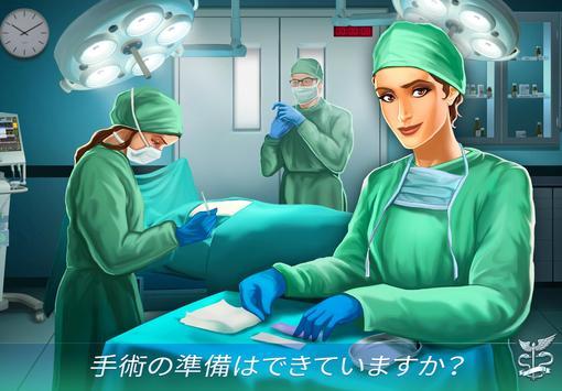 今すぐ手術:病院を建設して手術を行う スクリーンショット 4