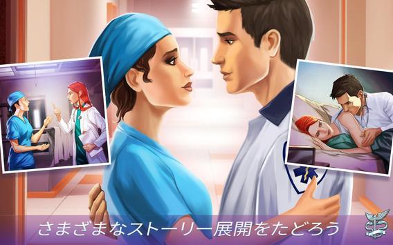 今すぐ手術:病院を建設して手術を行う スクリーンショット 8