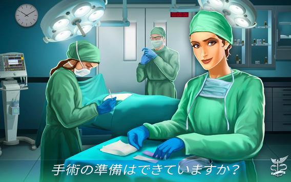 今すぐ手術:病院を建設して手術を行う スクリーンショット 9