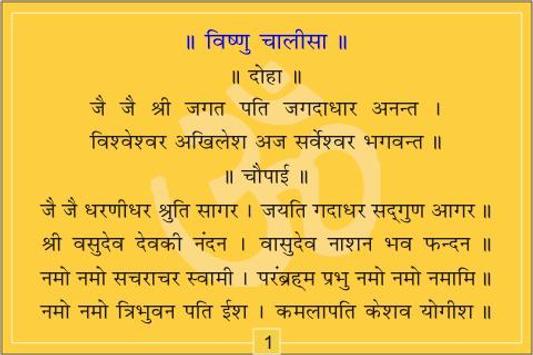 Vishnu Chalisa and Sahasranam screenshot 1