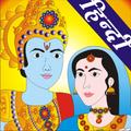 Ram Katha Hindi For Kids