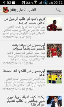 Sports News screenshot 4
