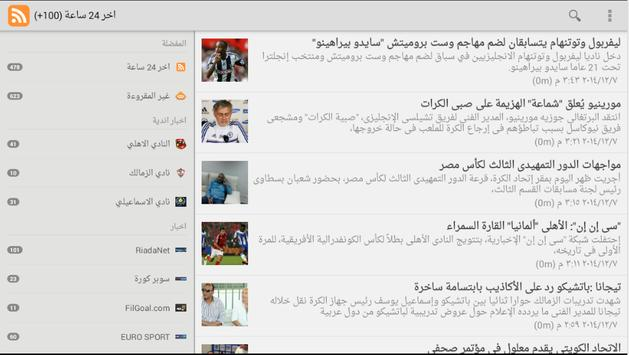 Sports News screenshot 9