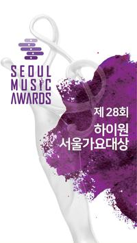 The 28th SMA official voting app for Global 海報