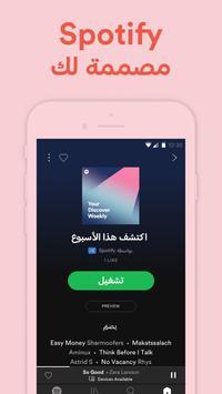 موسيقى Spotify الملصق
