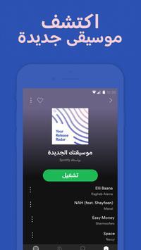 موسيقى Spotify تصوير الشاشة 2