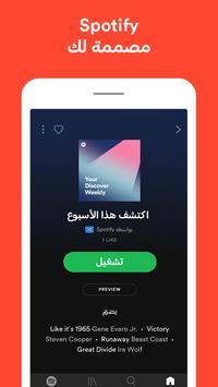 موسيقى Spotify تصوير الشاشة 3
