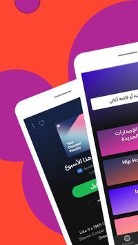 موسيقى Spotify تصوير الشاشة 5