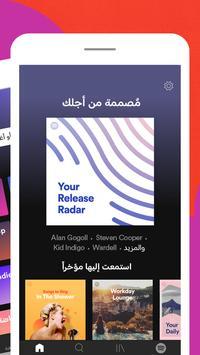 موسيقى Spotify تصوير الشاشة 6