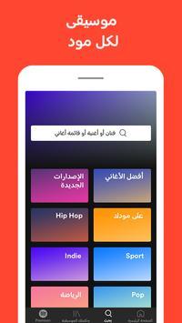 موسيقى Spotify تصوير الشاشة 1