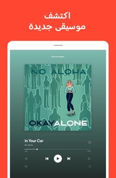 موسيقى Spotify تصوير الشاشة 9
