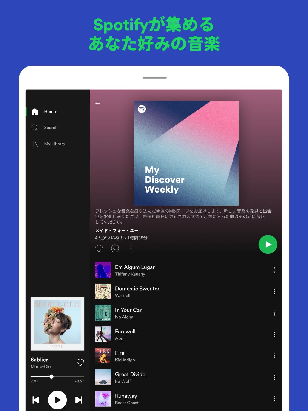 spotify apk ダウンロード