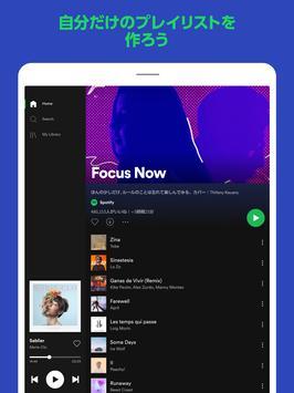 Spotify スクリーンショット 13