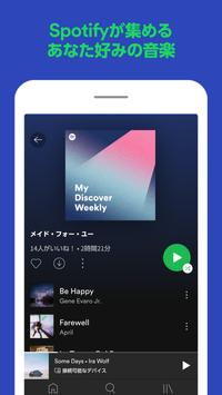 Spotify スクリーンショット 3