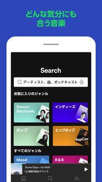 Spotify スクリーンショット 7