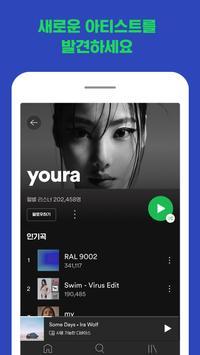 Spotify 스크린샷 5