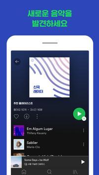 Spotify 스크린샷 7
