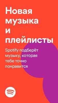 Spotify постер